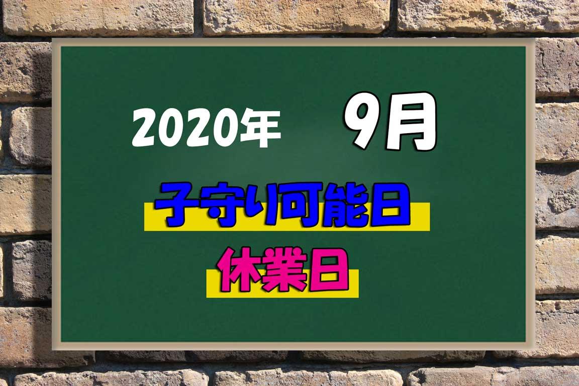 9月お知らせカレンダー