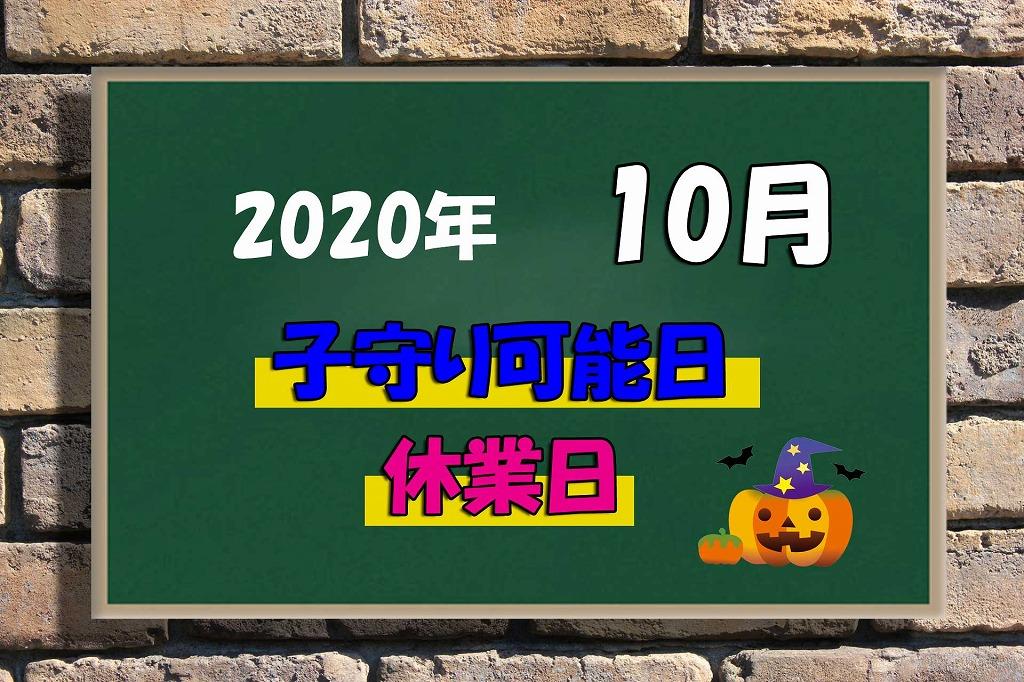 10月お知らせカレンダー