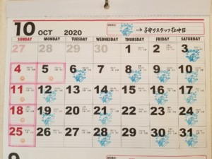 T.O.Y整体院10月カレンダー