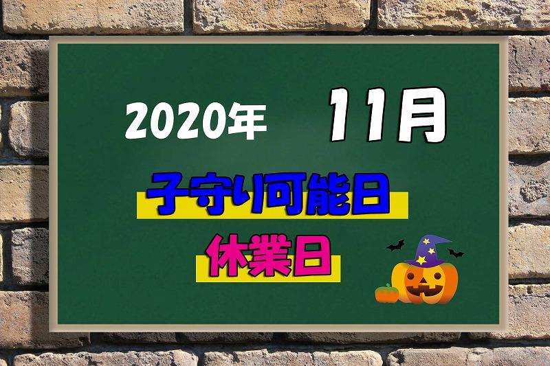 お知らせ(営業・子守り)11月