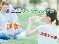 高血圧の方にお勧めの運動