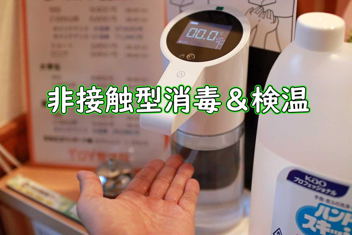 非接触型消毒と検温