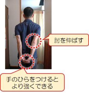 【猫背防止】胸開きエクササイズ2